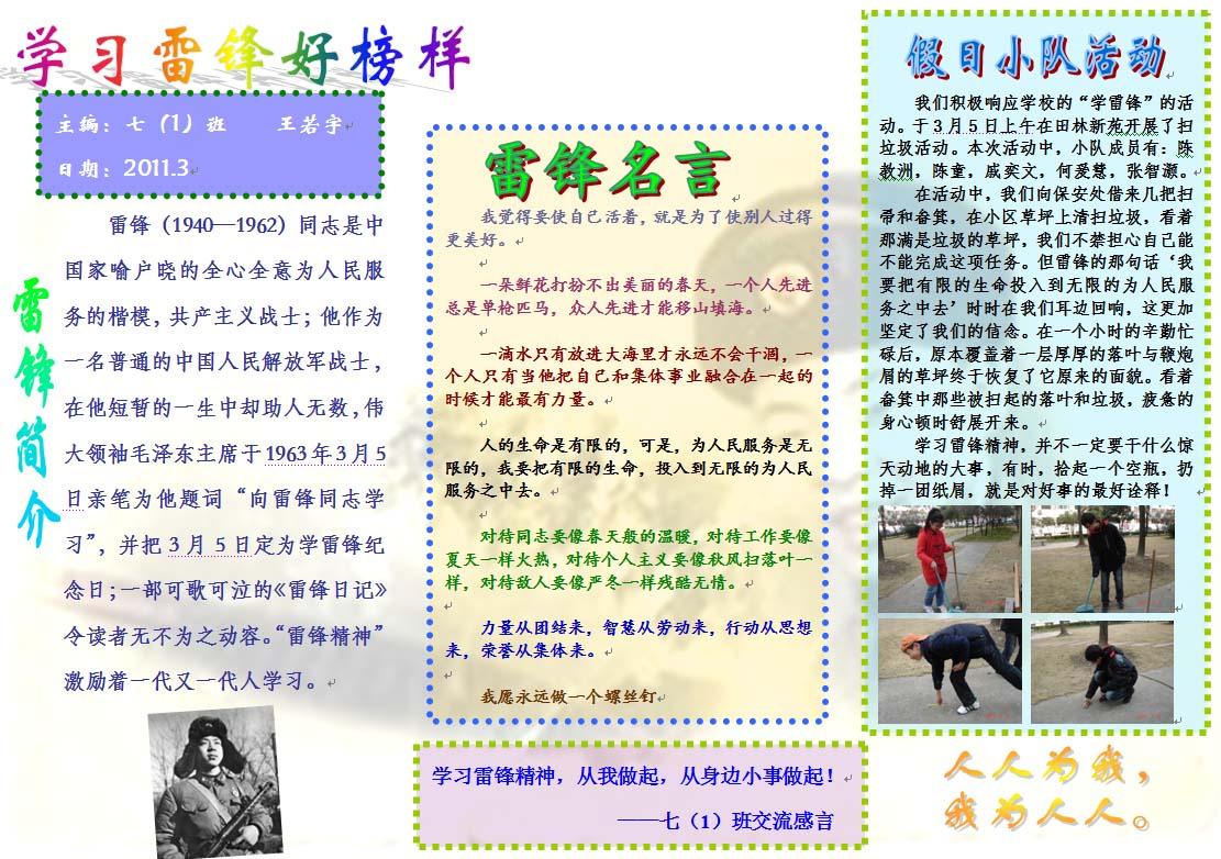 手抄报 创文明城和中国梦