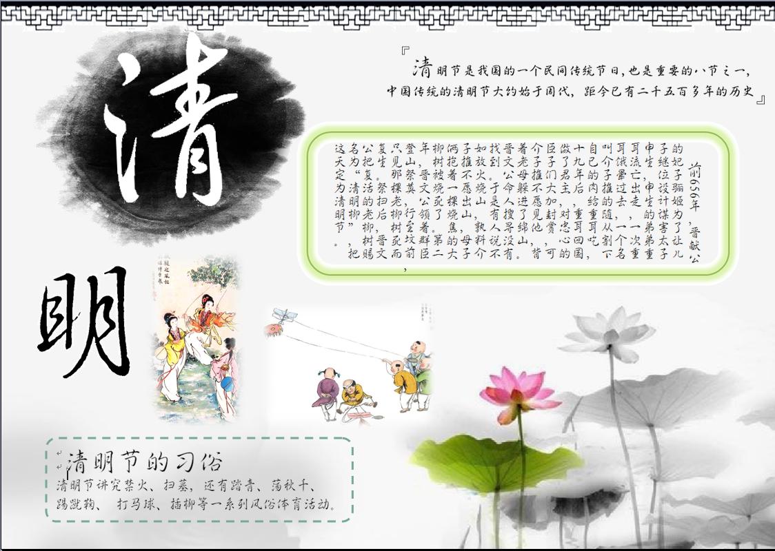 清明节小报 - 内容 - 上海市田林第三中学